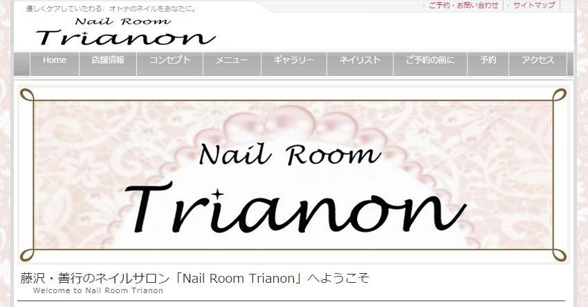 藤沢・善行のネイルサロン「Nail Room Trianon」のホームページ画像