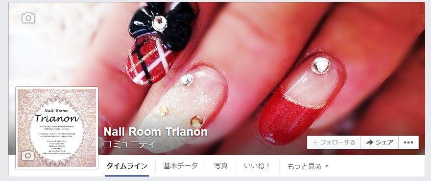 藤沢・善行のネイルサロン「Nail Room Trianon」のフェイスブックページ